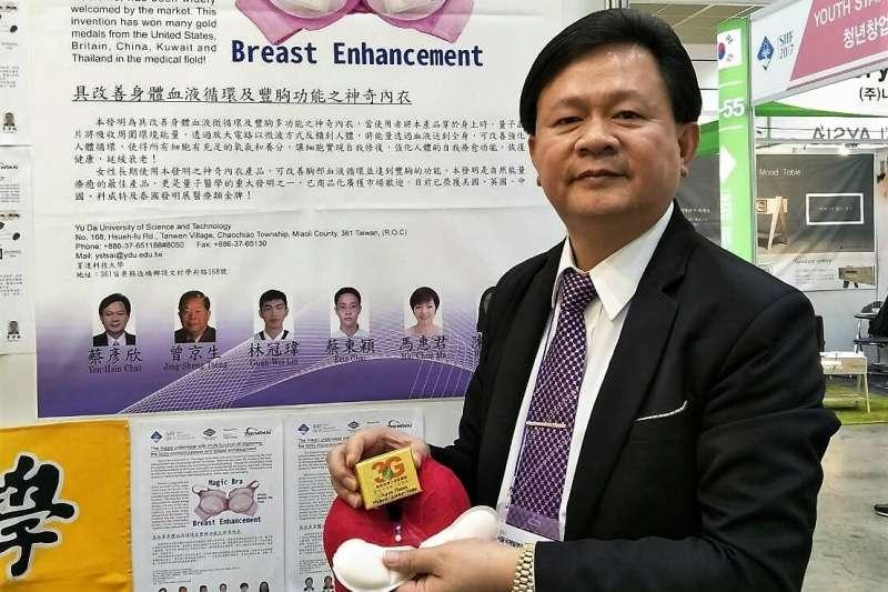 育達科技大學副校長蔡彥欣率領該校師生,共同發明「神奇內衣」,此項發明更獲2017年首爾國際發明展金牌獎的殊榮。(圖/育達科技大學提供)