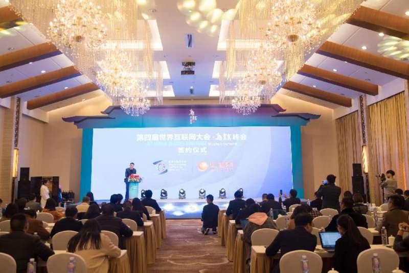 第四屆世界互聯網大會,今年12月3日至5日於烏鎮舉行。圖為大會中舉行合作夥伴簽約儀式。(取自第四屆世界互聯網大會網站)