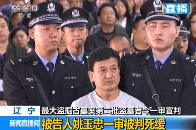 中國盜墓犯、有盜墓祖師爺之稱的姚玉忠遭判處死刑。(取自網路)
