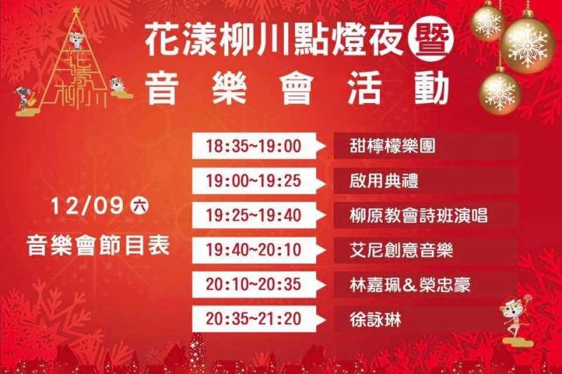 台中柳川點燈音樂會將於今晚6點30分舉行,屆時將有「水中耶誕樹」點燈儀式與藝人現場演出活動。(取自「大玩台中」臉書粉絲專頁)