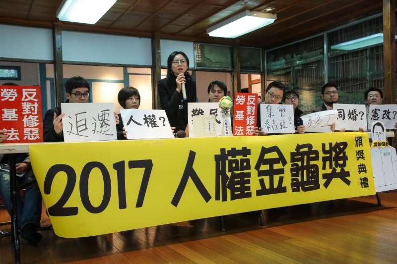 20171209-台灣人權促進會等多個團體9日召開「2017人權金龜獎頒獎典禮」,最後由民進黨獲選。(顏麟宇攝)