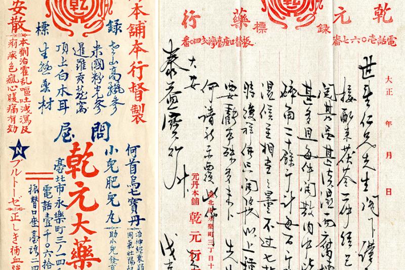 長崎泰益號的商業書信,揭開20 世紀初航海貿易時代,金門世家建立跨國大企業的傳奇故事。(圖/研之有物提供)