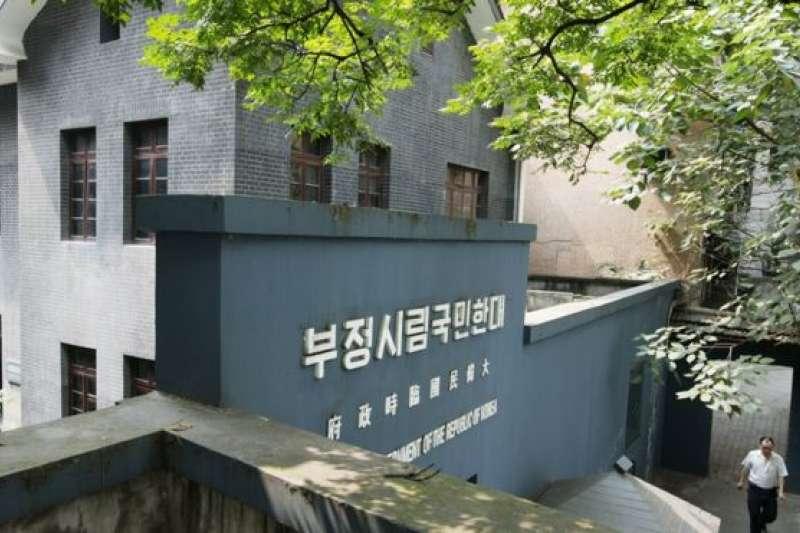 重慶大韓民國臨時政府舊址陳列館。(BBC中文網)