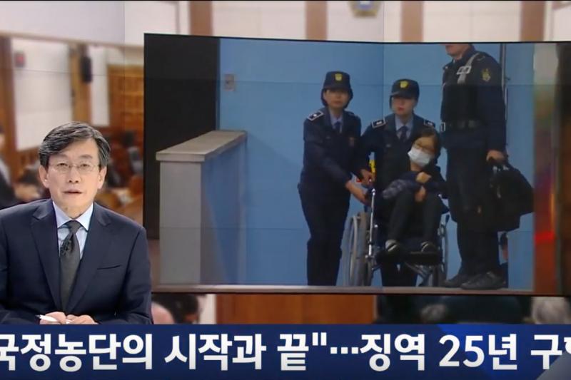 崔順實進入法庭要坐輪椅,靠女警攙扶護送。