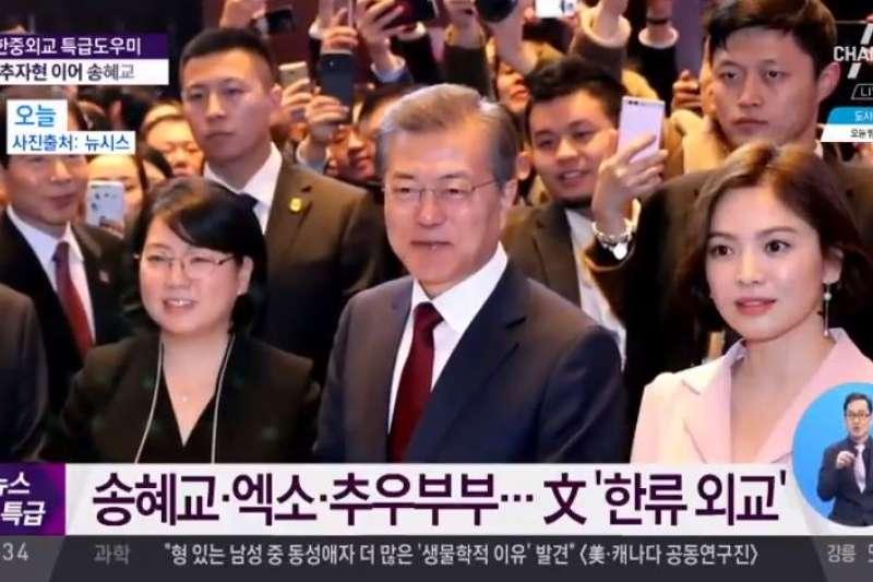 南韓總統文在寅近日訪中,人氣女星「喬妹」宋慧喬等人陪同出席會議。(翻攝影片)
