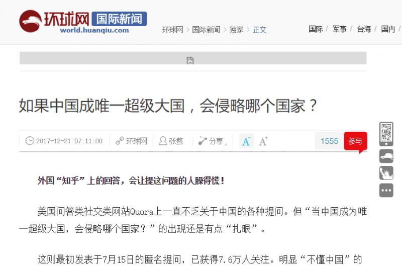 中國成為唯一超級強權會侵略哪些國家?《環球時報》直批「中國威脅論」很丟臉(翻攝網路)