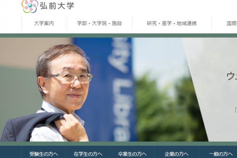 日本青森縣弘前大學近日傳出教授騷擾學生的案件。(翻攝弘前大學官網)