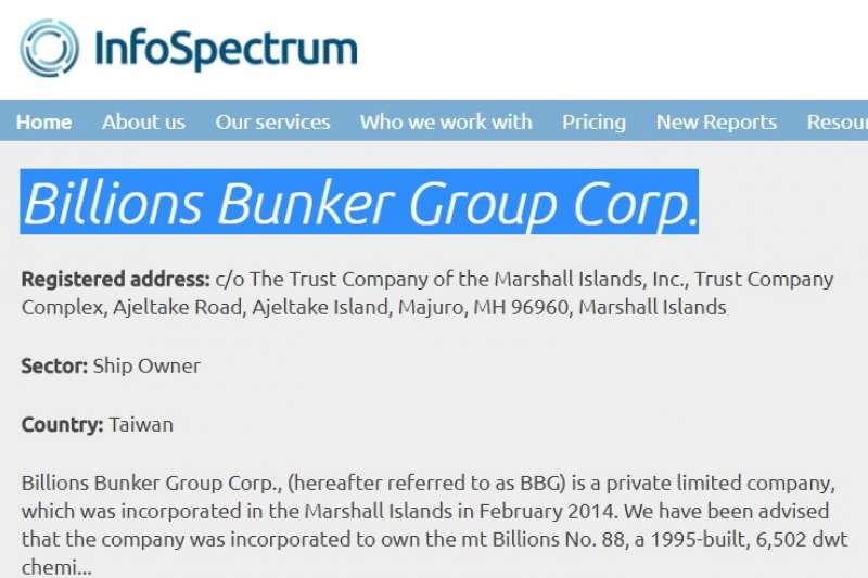 南韓媒體指稱「台灣材料商」Billions Bunker Group租用香港籍油輪在公海上向北韓船隻交運約600噸油品(網路圖)