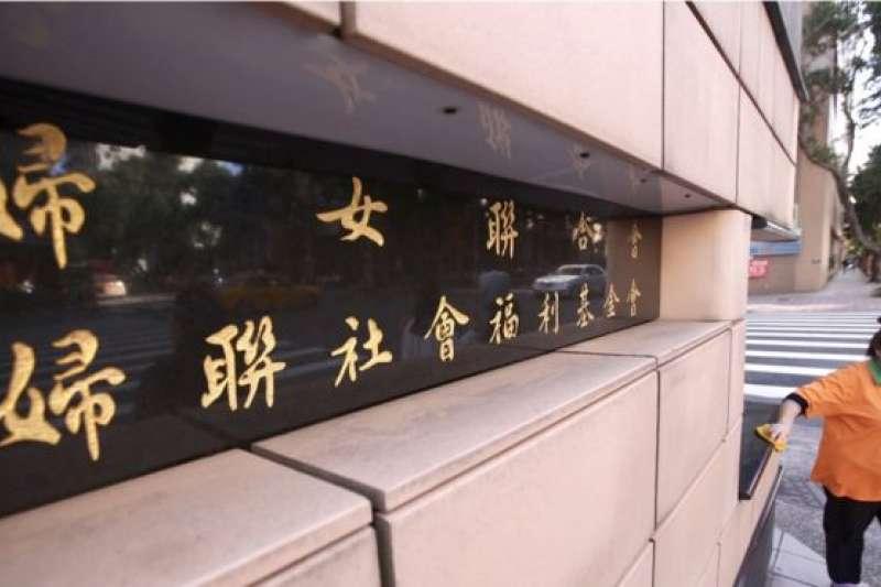 婦聯會是宋美齡在蔣介石政府到台灣之後成立的。(BBC中文網)