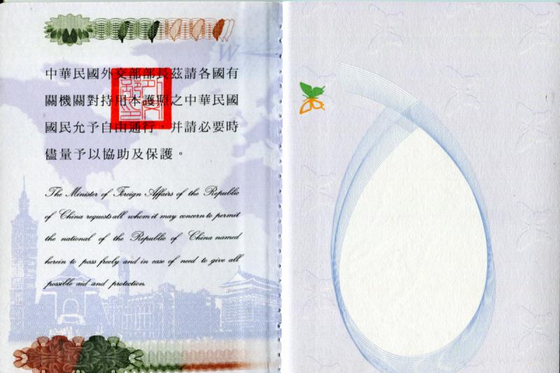 中華民國護照(Public Domain)