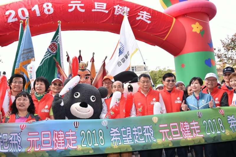由希望基金會推動的元旦健走活動,從2004年開始舉行,早上9點活動發起人「飛躍羚羊」紀政、柯文哲、前立法院院長王金平和熊讚等領頭,一起踏出2018的第一個一萬步。(台北市政府提供)