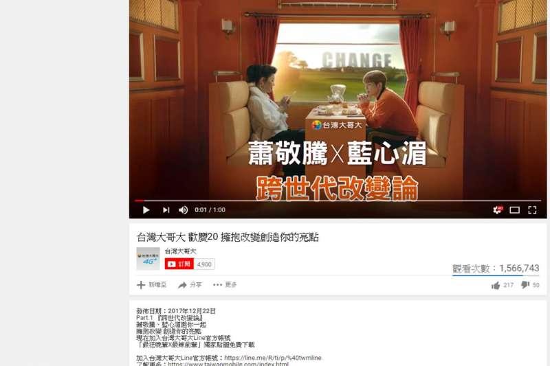 台灣大歌大「跨世代」雙代言影片 youtube點閱率不到48小時即飆破百萬(圖/台灣大哥大提供)
