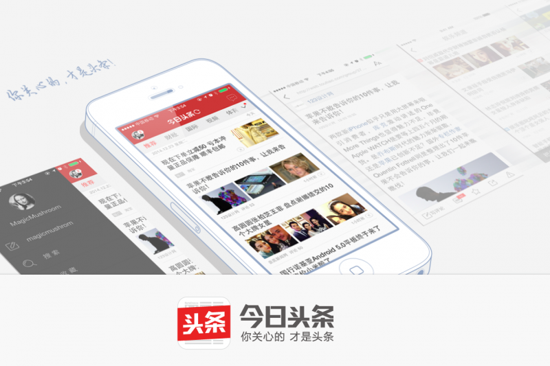 中國網路媒體平台「今日頭條」透過大數據計算自動推薦新聞,深受中國年輕人喜愛。(取自網路)