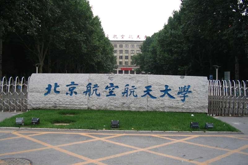 北京航空航天大學(取自網路)