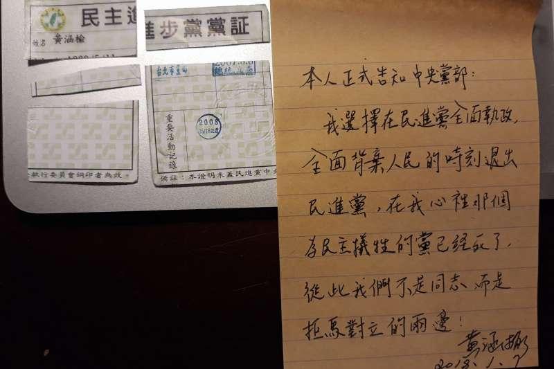 師大英語系教授黃涵榆怒剪民進黨黨證,表示從此和民進黨是對立的兩邊。(取自黃涵榆臉書)
