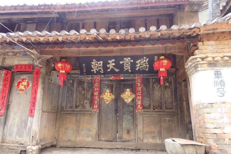 易武的瑞貢天朝茶號最具代表性的號字級茶莊。(圖/作者提供)