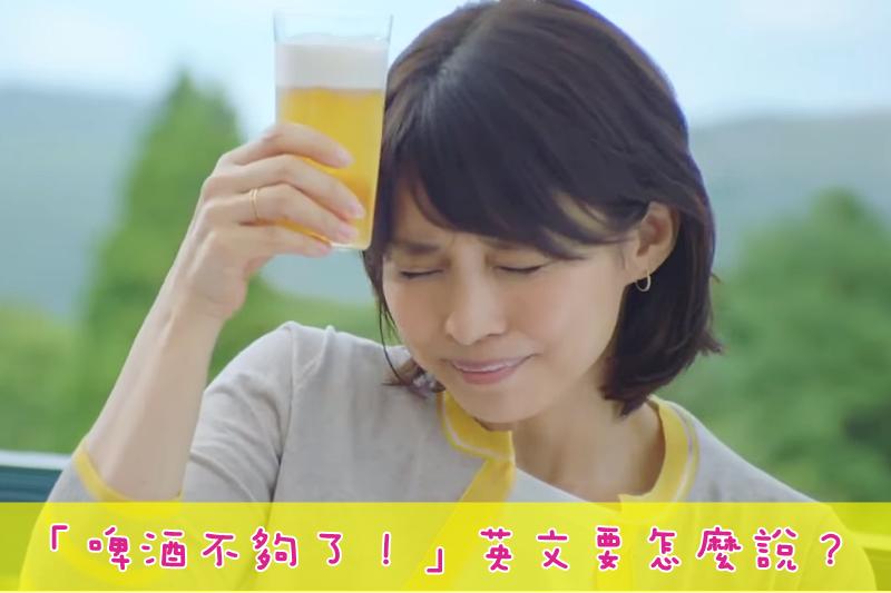 如果直譯The beer isn't enough可能會犯了「用錯主詞」的文法錯誤,弄清楚邏輯,就能搞定句子。(圖/翻攝自youtube)