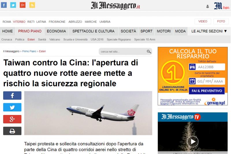 羅馬第一大報《消息報》(Il Messaggero)11日以「台灣抗議中國」為題刊出報導(Il Messaggero網站截圖)