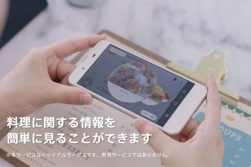 日本知名電信業者NTT近日研發出嶄新技術,只要透過智慧型手機或平板電腦掃描菜單等日文內容,便可轉換成用戶母語。(翻攝影片)