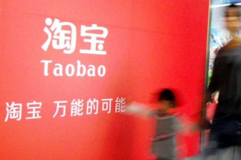 中國阿里巴巴淘寶網被列入美國惡名市場名單(BBC中文網)