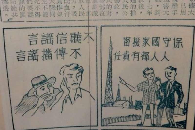 政府早年在宣傳時的重點就是強調「中共殘暴」,還有保密就是每個人的責任。(BBC中文網)