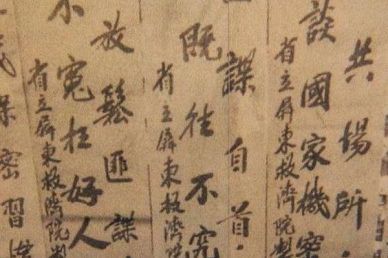 蔣介石政府來台初期被中共滲透的情形相當嚴重。(BBC中文網)