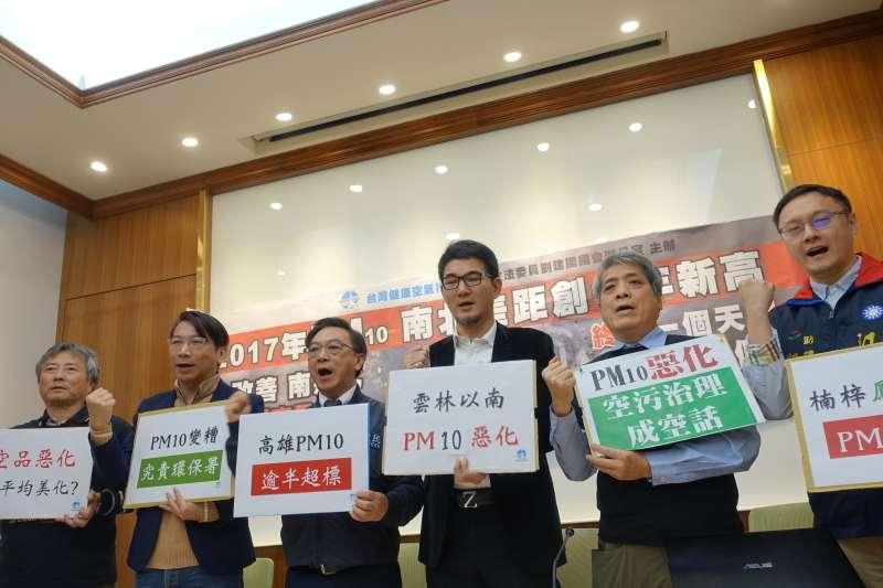 台灣健康空氣行動聯盟與立委劉建國、徐永明、陳宜民,召開記者會,批評2017年全台PM10年均值不減反增的現況。(台灣健康空氣行動聯盟提供)
