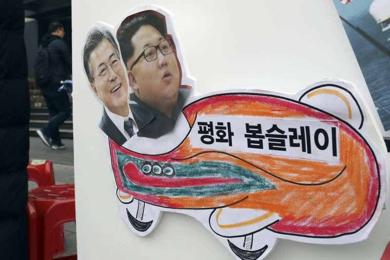 平昌冬奧是否會帶來朝鮮和平契機,甚至促成南北韓領導人文在寅與金正恩會談,舉世關注(AP)