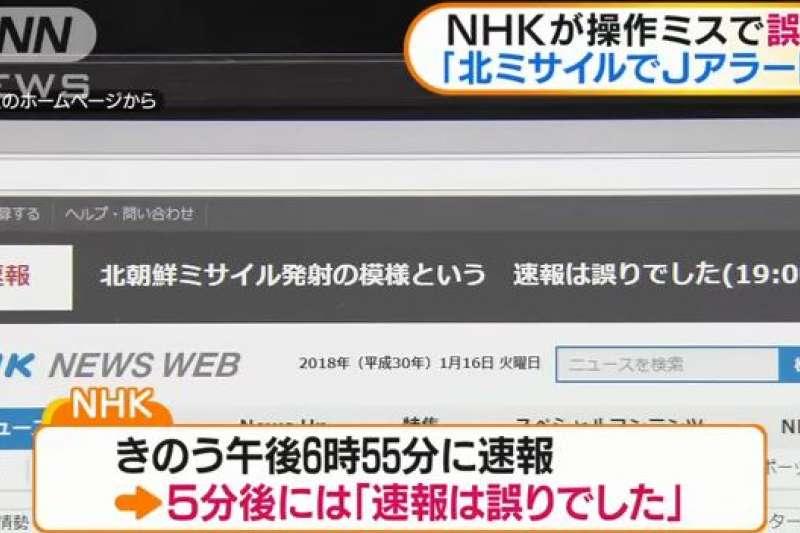 日本知名媒體NHK13日傳出誤報烏龍。(翻攝影片)