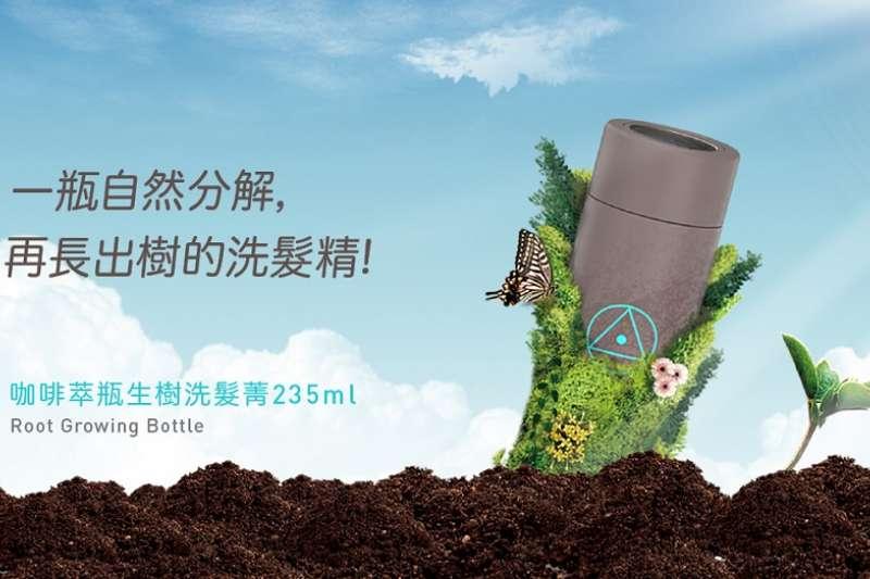 瓶身獨特材質設計能留下養分,沒有垃圾,形成永續循環(圖/shan│善提供)