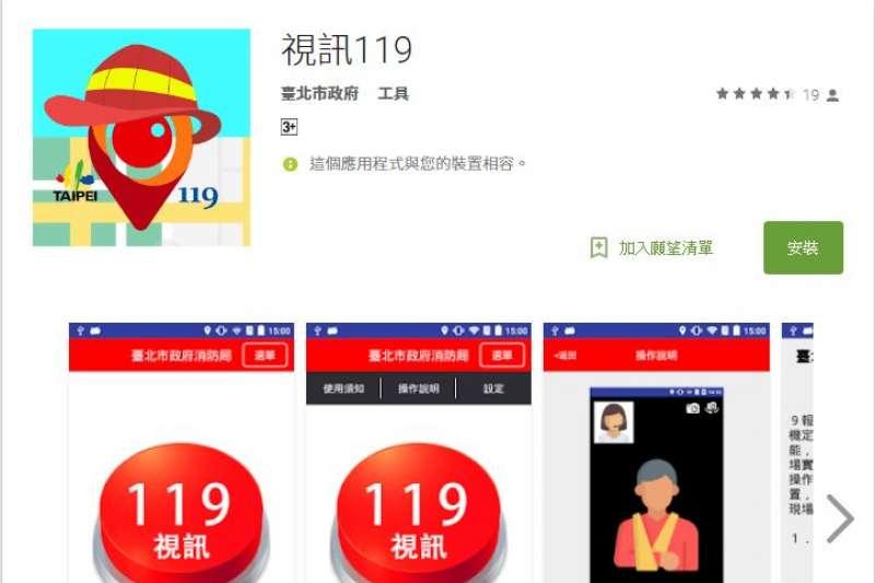 「視訊119」APP可同時將報案人現場位置的影像及GPS座標,傳送至台北市119救災救護指揮中心,119執勤員可立即了解現場狀況,有效縮短消防人員到達災害現場時間。(取自Google Play商店)