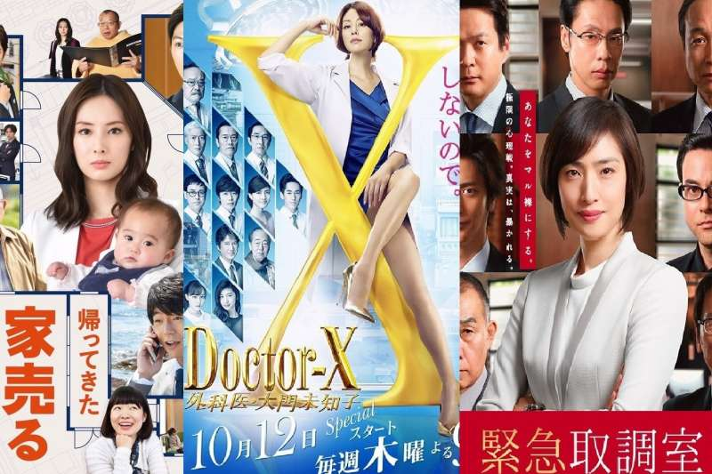 以出版社為背景的《工作狂人》、描寫醫療環境的《派遣女醫X》、為客戶買到幸福的《房仲女王》……,這些日劇以女性視角出發,帶妳看見職場生態。(圖/維基百科)