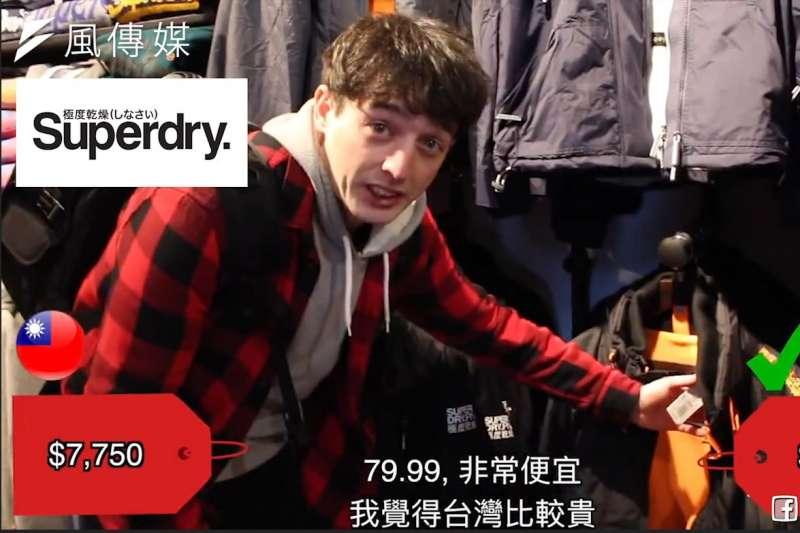 台灣人超愛買的Superdry在英國買只要半價!台灣V.S.英國物價大比拼!