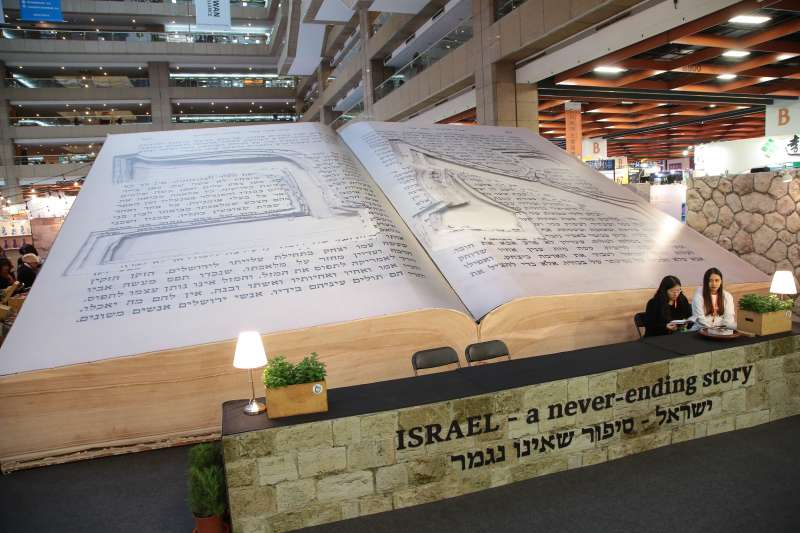 20180206-2018第26屆台北國際書展,以色列主題國館。(顏麟宇攝)