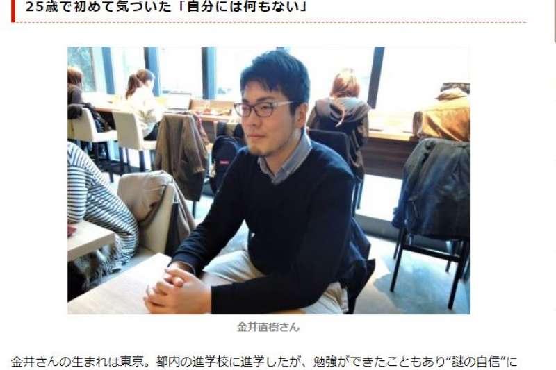 現年27歲的金井直樹經歷2次休學、2次留級。(翻攝70seeds網站)