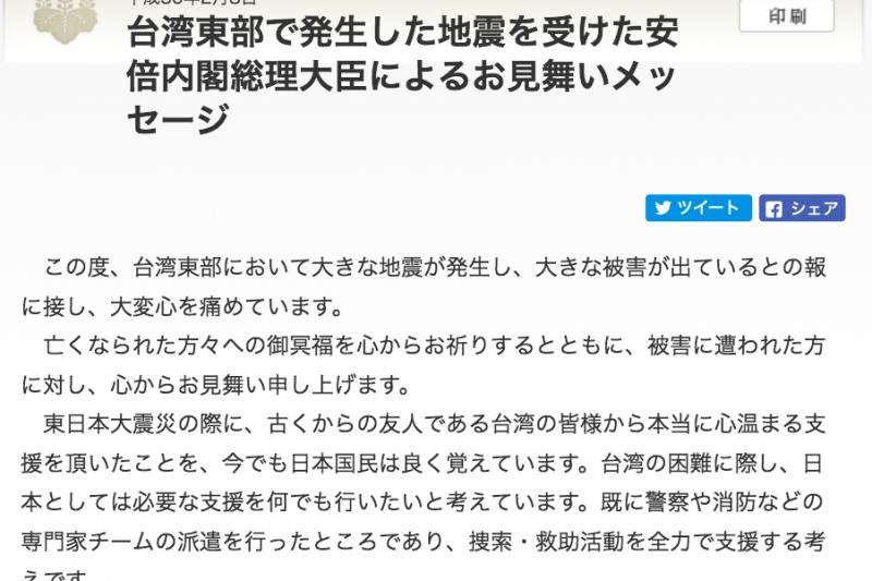 花蓮災後,日本首相安倍晉三8日上午在首相官邸官網向總統蔡英文發出慰問信函,但「蔡英文總統閣下」的稱呼已經消失。(取自日本首相官邸官網)