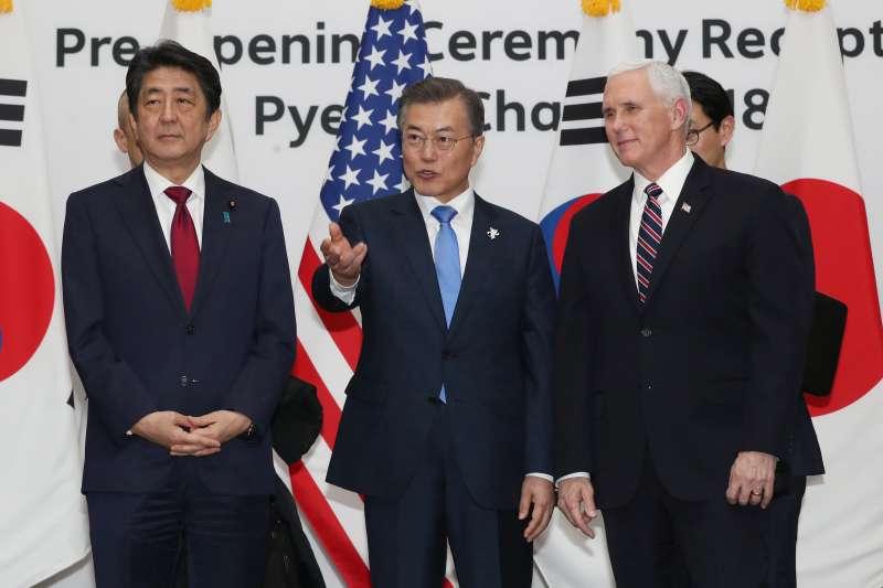 2018年2月9日,平昌冬奧開幕當天,南韓總統文在寅(中)與日本首相安倍晉三、美國副總統彭斯合影。(AP)