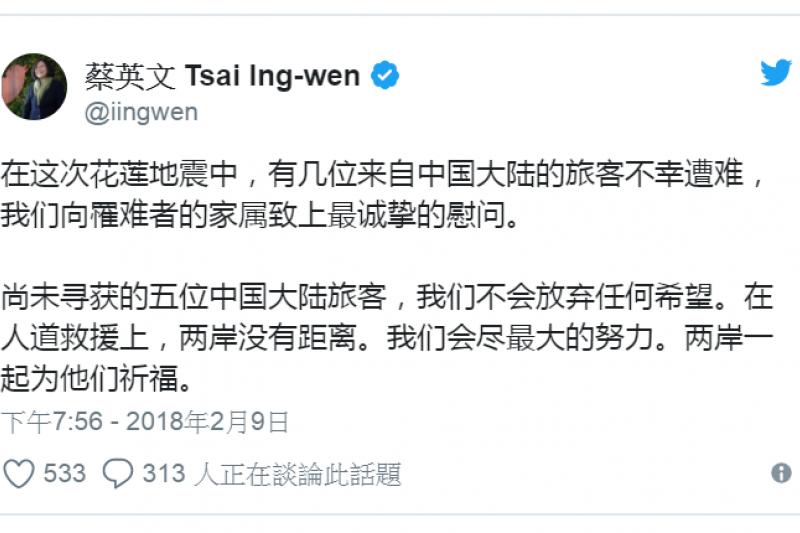 總統蔡英文特別於推特上以簡體字對失聯者致上最誠摯的慰問,表示「我們會盡最大的努力,兩岸一起為他們祈福。」(取自蔡英文 Tsai Ing-wen Twitter)