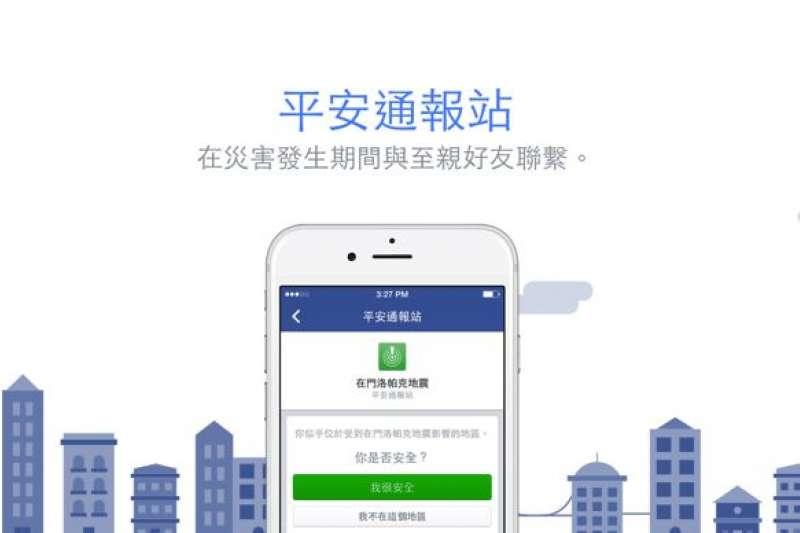 Facebook公司(臉書)今(9)日宣布捐出新台幣1000萬元,協助花蓮地震災民重建家園、恢復日常生活,這也是臉書首次對台灣捐款。圖為Facebook「平安通報站」功能。(取自Facebook)