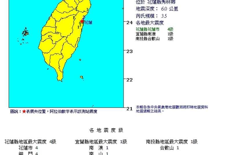 花蓮於今日下午4點42分發生規模3.5,震度4的地震,為了安全起見搜救工作暫停。(取自中央氣象局網站)