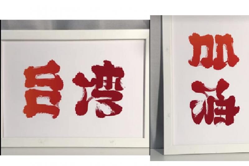 日本藝術家野村一晟做了一個台灣和加油的漢字雙向圖,表達對花蓮災民的關心。(取自ノムライッセイ臉書影片)