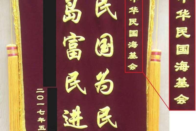 海基會表示日前收到來自中國民眾的感謝錦旗,重點是上面標著「中華民國海基會」,讓人感到又驚又喜。(海基會提供)
