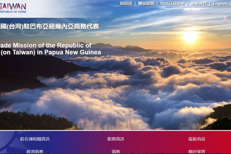 中國施壓巴布亞紐幾內亞,勒令將我代表團名稱改為台北,外交部已向巴紐抗議並表達遺憾。(取自中華民國(台灣)駐巴布亞紐幾內亞商務代表團網站)