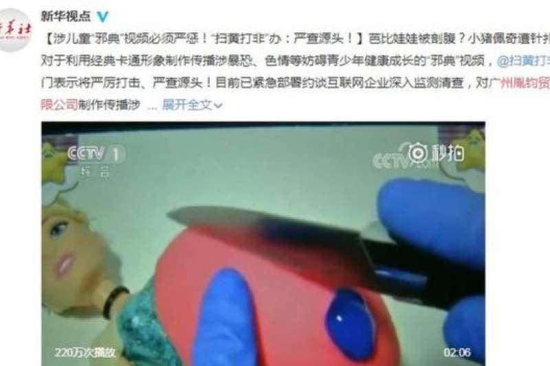 有關此類被稱作兒童「邪典」片的影片,被中國媒體廣泛報導。(BBC中文網)