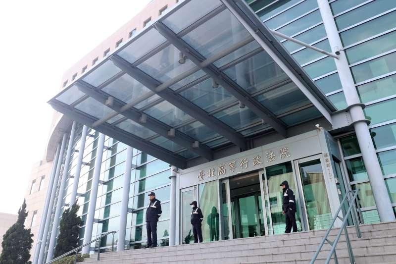 20180213-台北高等行政法院外觀。(蘇仲泓攝)