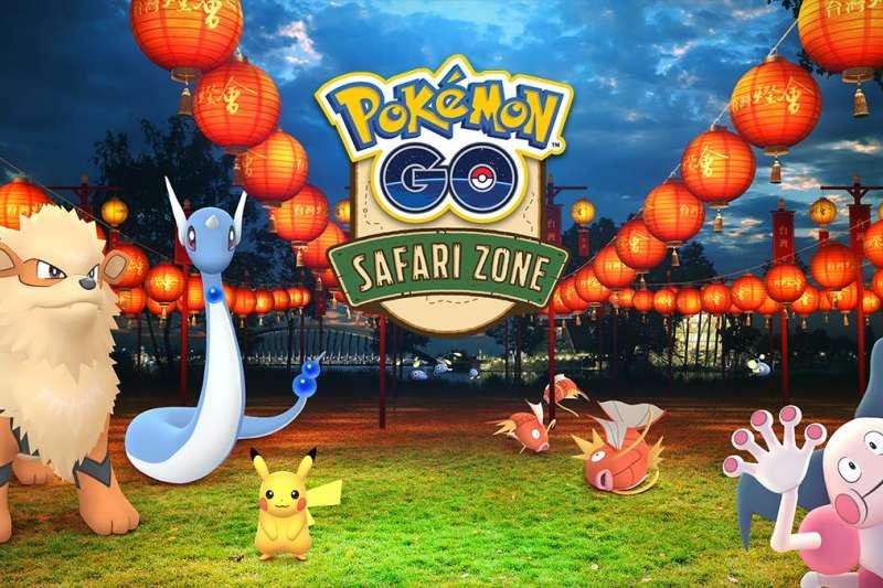 Pokémon GO將在嘉義縣主辦的2018台灣燈會中舉辦「Pokémon GO Safari Zone in 2018台灣燈會在嘉義」(Pokémon GO TW臉書)