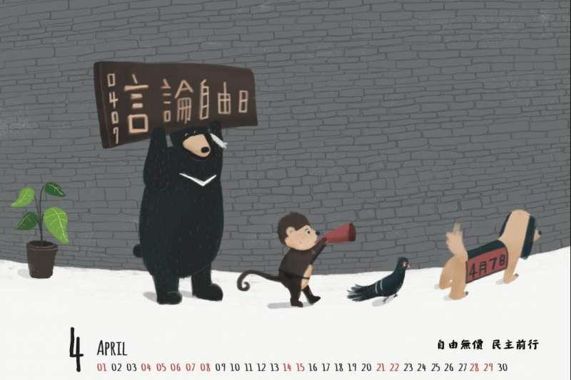 內政部手繪桌曆(內政部)