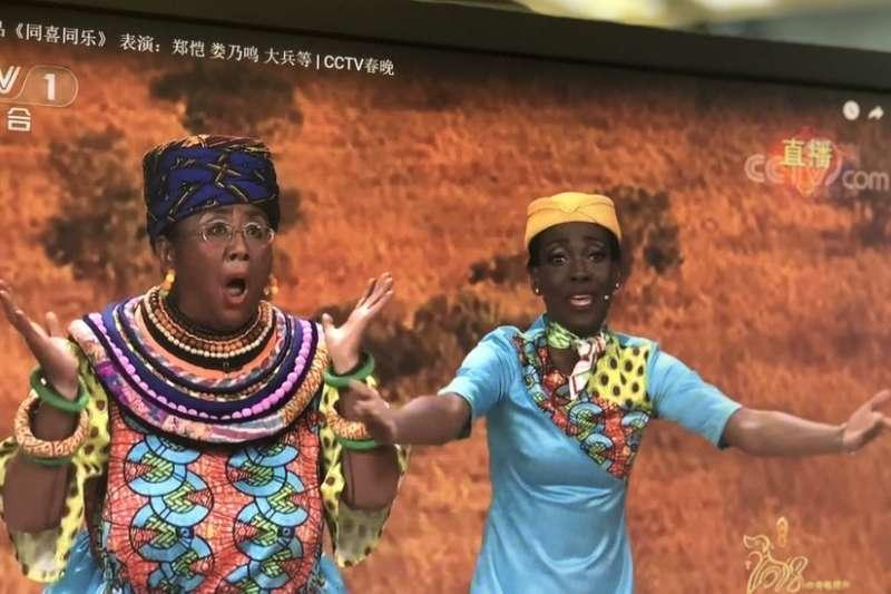 央視春晚被指「歧視」非洲人 中非友誼與「種族問題」的一線之隔。(BBC中文網)