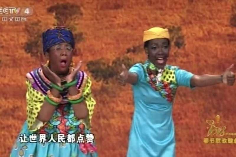 15日播出的中國央視春晚單元劇「同喜同樂」遭輿論批評,節目內容歧視黑人。(AP)