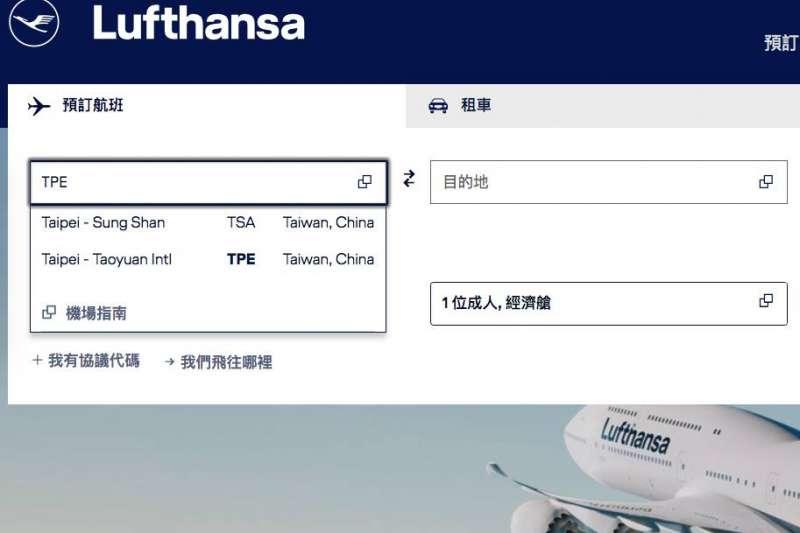 為抗議德國國家漢莎航空公司(Lufthansa)將台灣旅客國籍改為「Taiwan, China」,時事評論臉書粉專「鬼島明珠」發起一人一信至德航抗議活動。(取自鬼島明珠-婦女沙龍 Taiwan National Women's Salon臉書)